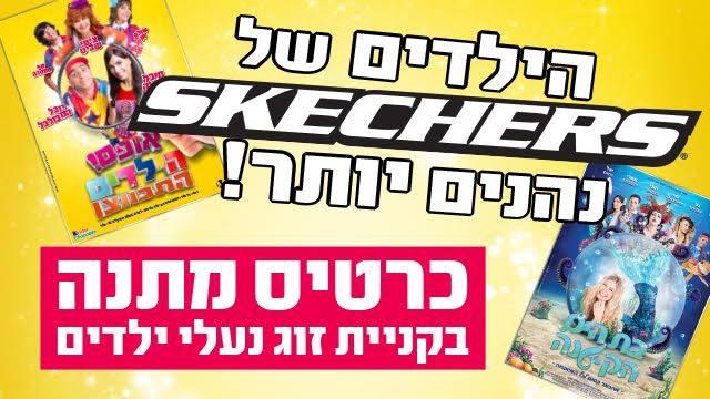 skecher-12