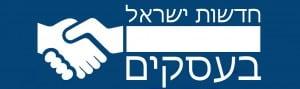 חדשות ישראל בעסקים 15