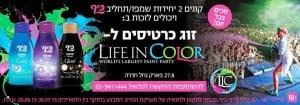 life un color 1