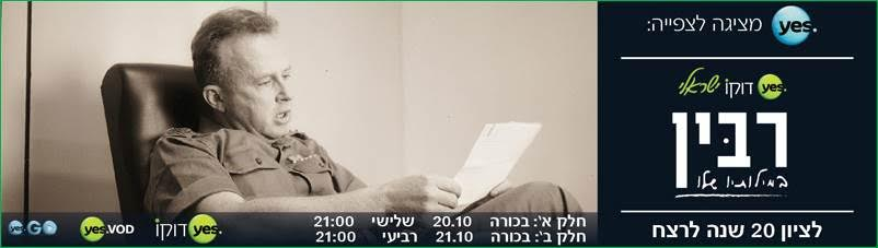 rabin 3