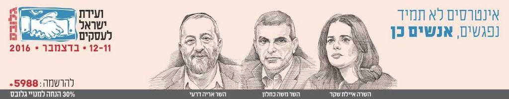 veidat-israel-logo-2